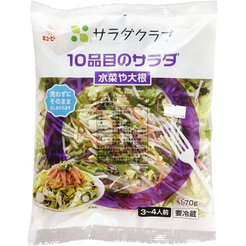 10品目サラダ(水菜や大根)